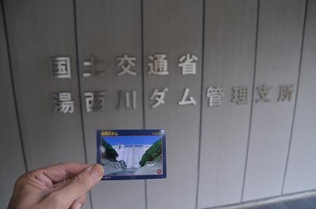20171030湯西川ダム20