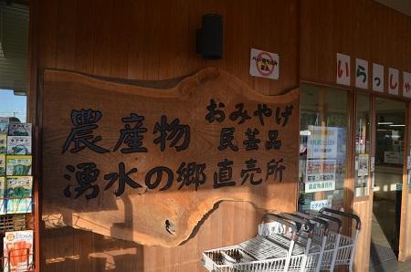 20171030道の駅しおや06