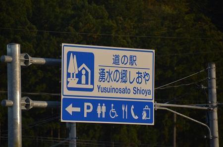 20171030道の駅しおや01