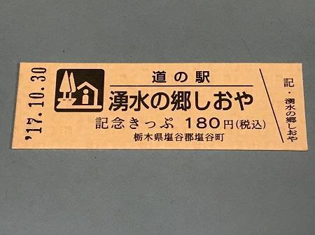 20171030道の駅しおや15