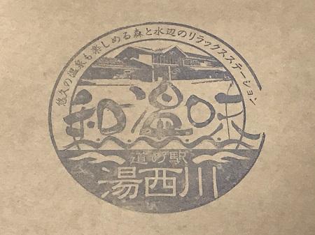 20171030道の駅湯西川10