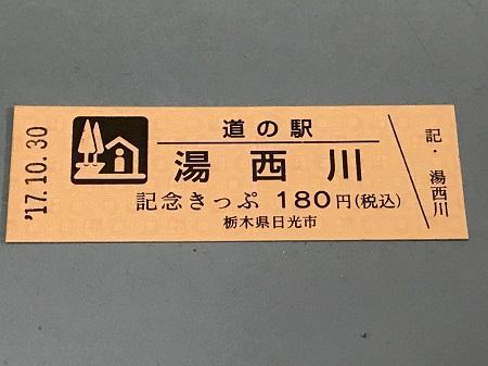 20171030道の駅湯西川08