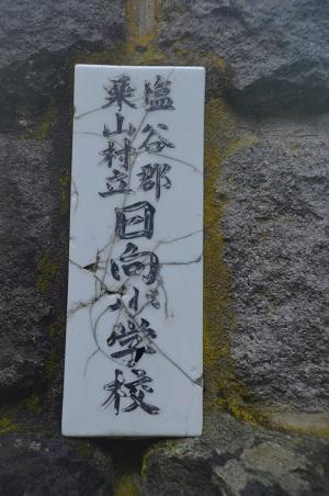 20171030日向小学校跡04