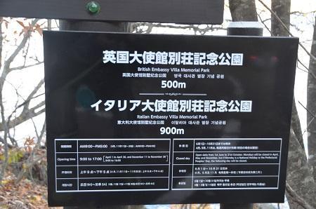 20171031イタリア大使館記念公園04