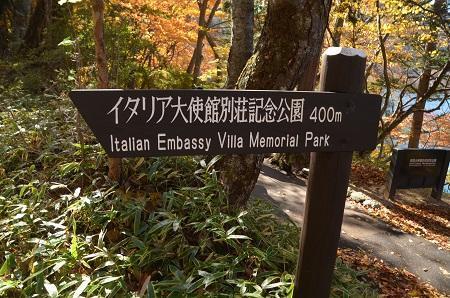 20171031イタリア大使館記念公園07