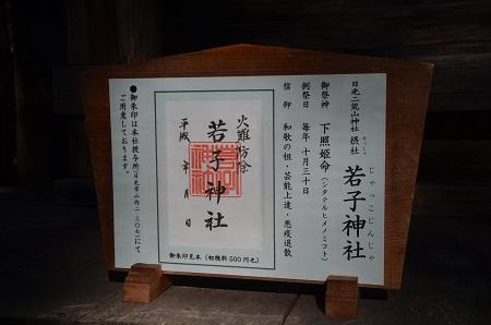 20171031若子神社06