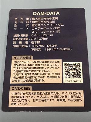 20171031中禅寺ダム11