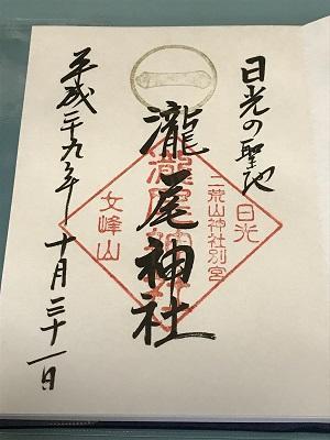 20171031滝尾神社29