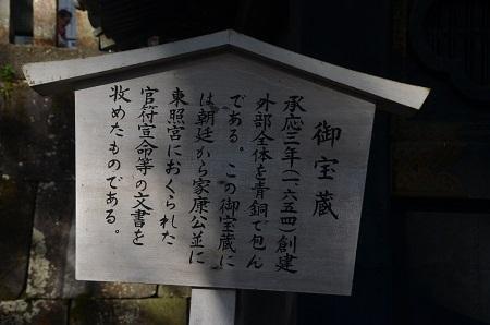 20171031東照宮奥宮17