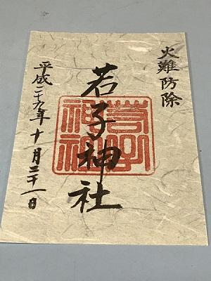20171031若子神社08