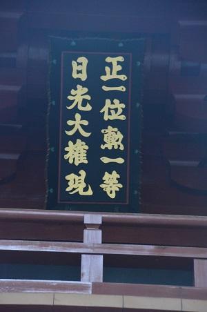 20171031二荒山神社04