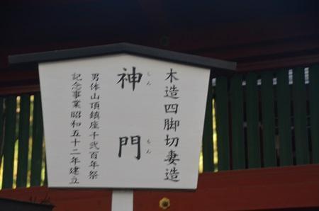 20171031二荒山神社11