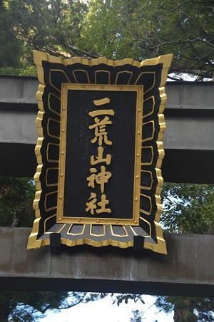 20171031二荒山神社09