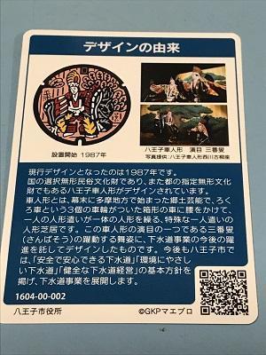 20171101マンホールカード八王子10