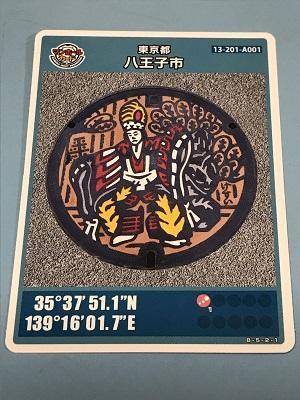 20171101マンホールカード八王子09