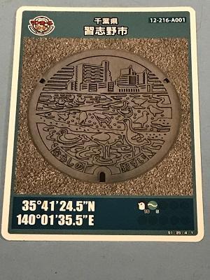 20171106万ホールカード習志野06