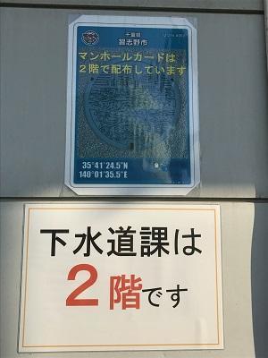 20171106万ホールカード習志野02