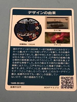 20171106マンホールカード船橋09