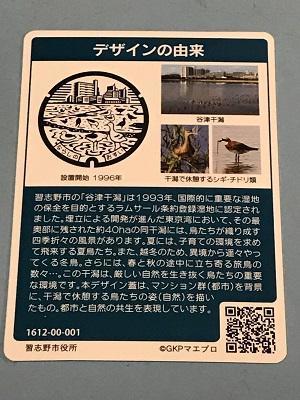 20171106万ホールカード習志野07