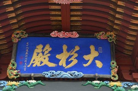 20171111阿波の大杉神社10