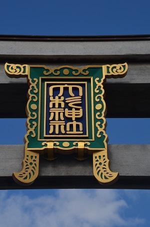20171111阿波の大杉神社07