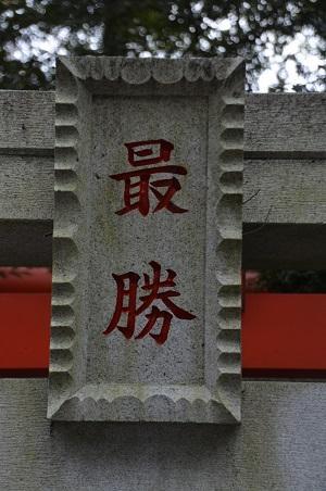 20171111阿波の大杉神社24