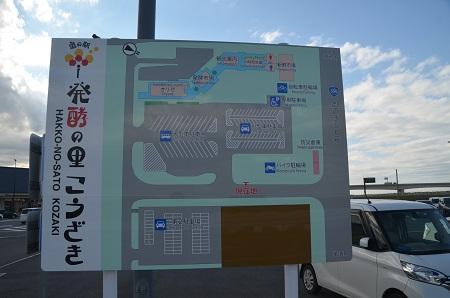20171111道の駅 発酵の里 こうざき03