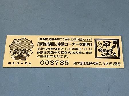20171111道の駅 発酵の里 こうざき29