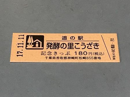 20171111道の駅 発酵の里 こうざき28