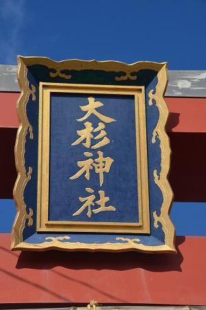0171111御朱印巡り 大杉神社04