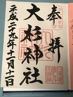 0171111御朱印巡り 大杉神社10