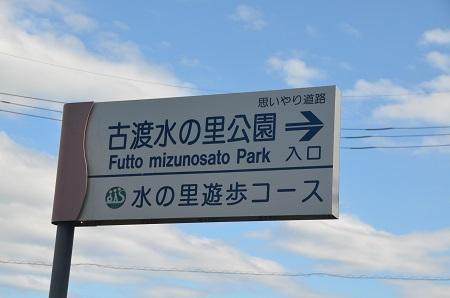 20171111古渡水の里公園01