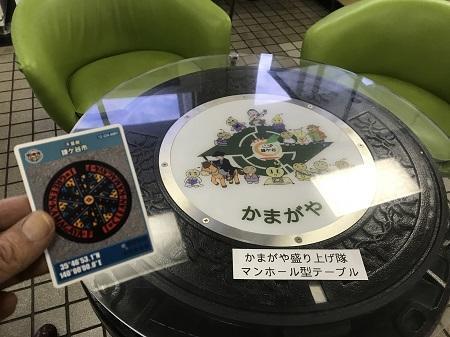 20171115マンホールカード鎌ケ谷04