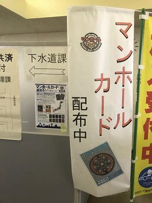 20171115マンホールカード鎌ケ谷02