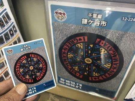 20171115マンホールカード鎌ケ谷03
