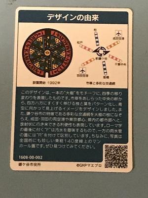 20171115マンホールカード鎌ケ谷10