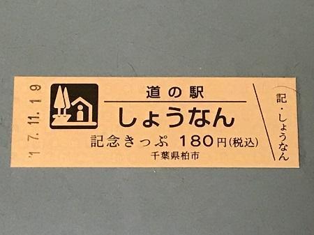 20171119道の駅しょうなん23