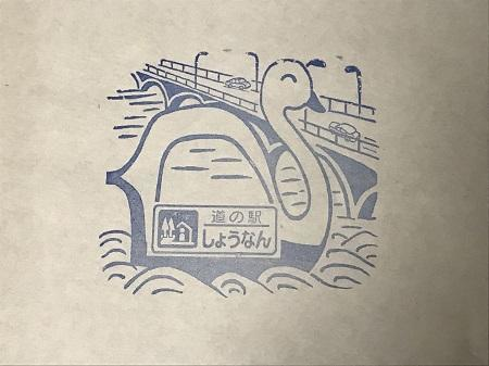 20171119道の駅しょうなん25