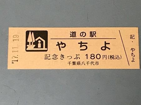 20171119道の駅 八千代25