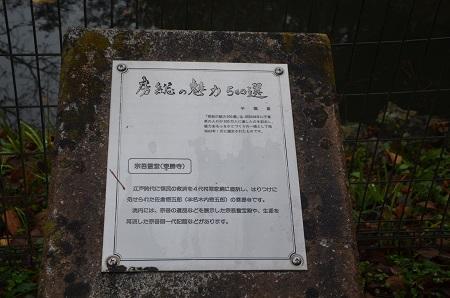 20171123宗吾霊堂20