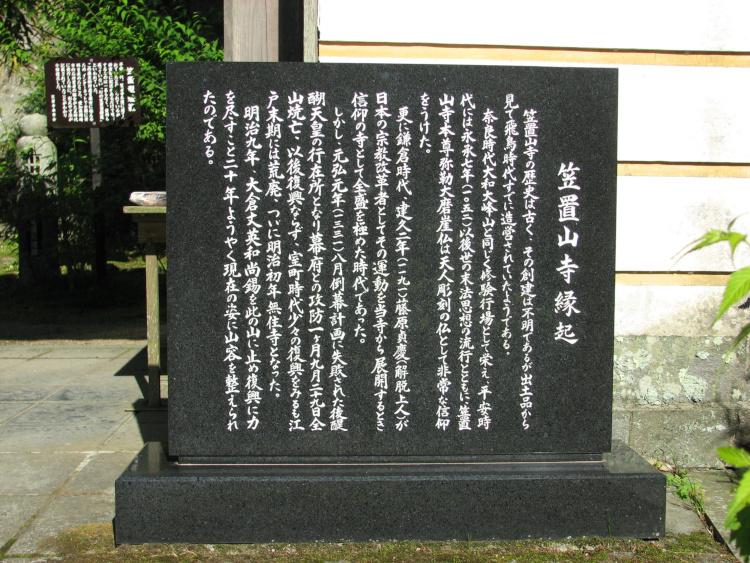 01_笠置山寺-750