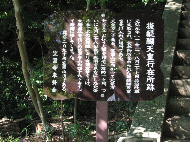 09_笠置山寺後醍醐天皇行在所-750