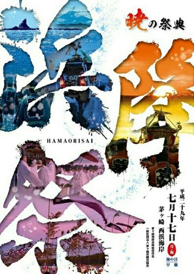 今年も浜降祭が茅ヶ崎で!夏が始まる!