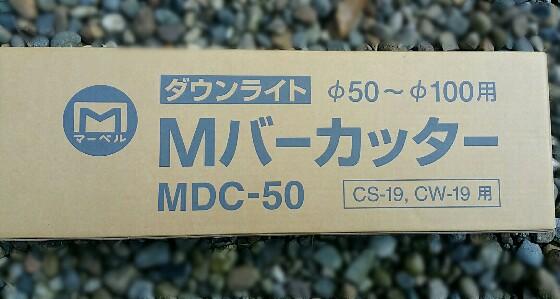 マーベルのダウンライト用Mバーカッターをついに買う!