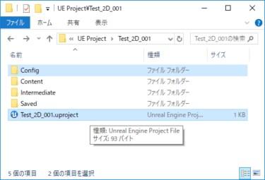 .uproject と Config を EmptyProject にコピー