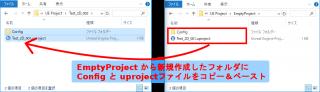 新規作成したフォルダに EmptyProject のデータをコピー&ペースト
