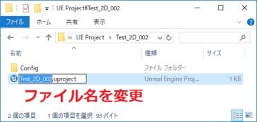 uprojectのファイル名を変更