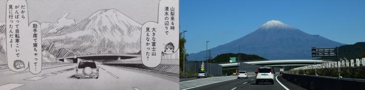 12話富士山比較