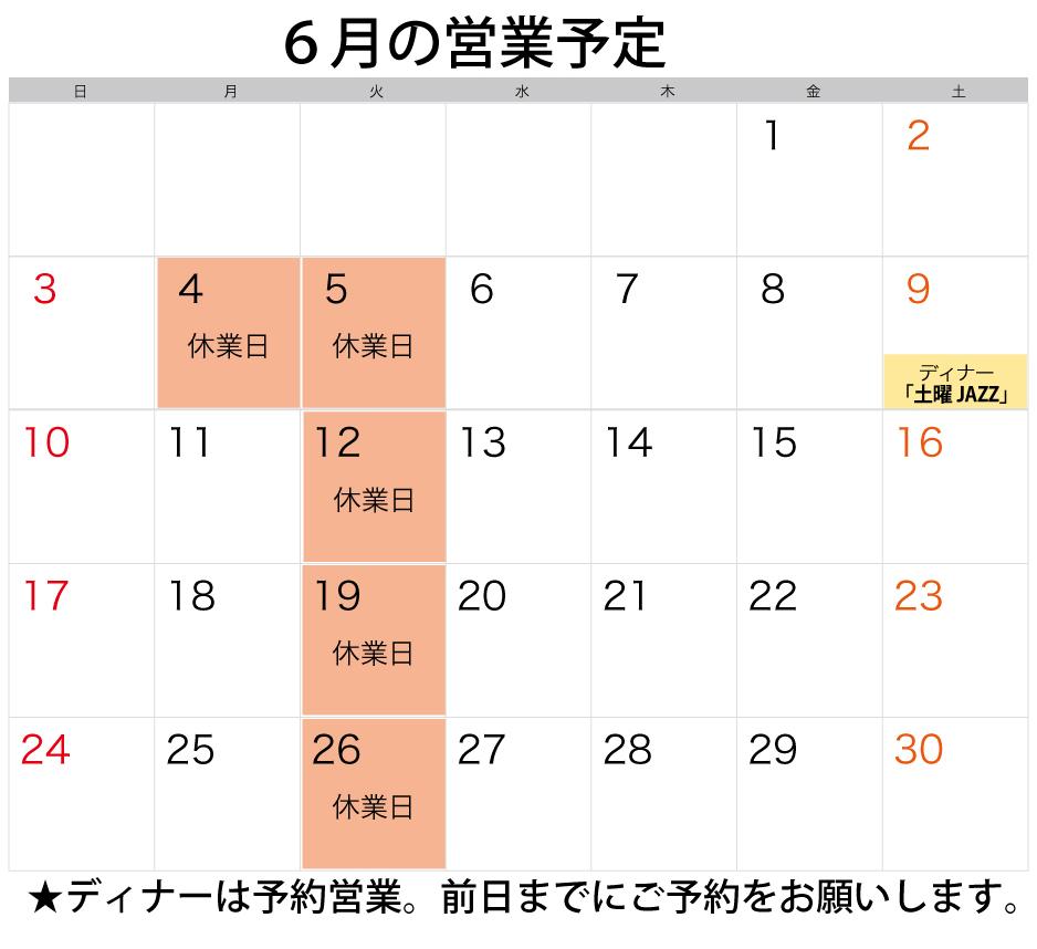 6gatuyasumi.jpg