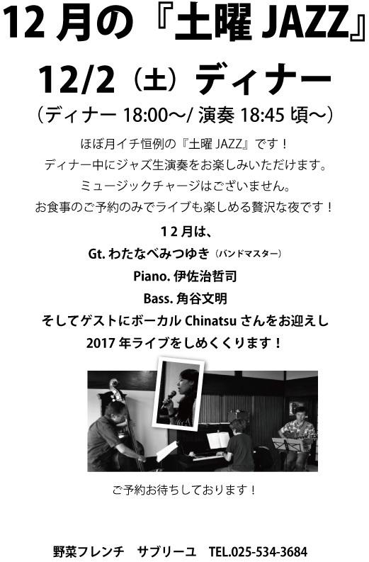 jazz_171202.jpg